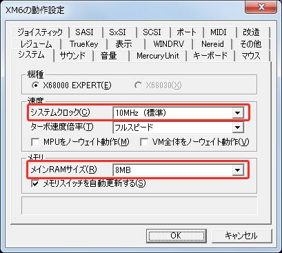 システムの設定1.png