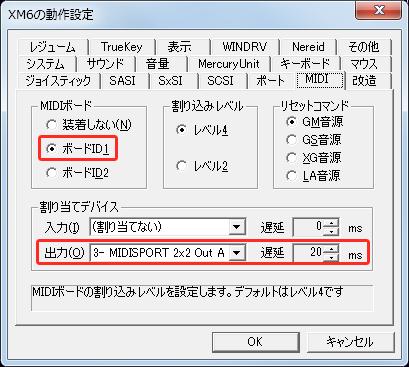 MIDIの設定1.png