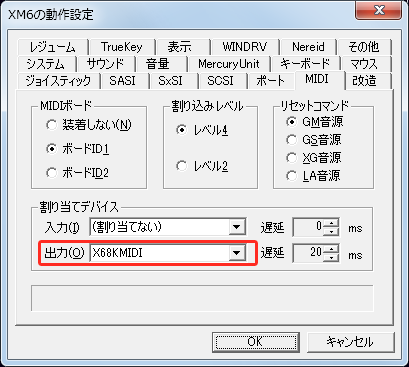 MIDIの設定2.png